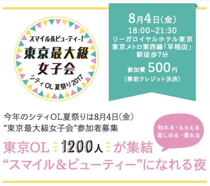 【締め切り間近!】シティOL夏祭りの応募は7月11日(火)まで!