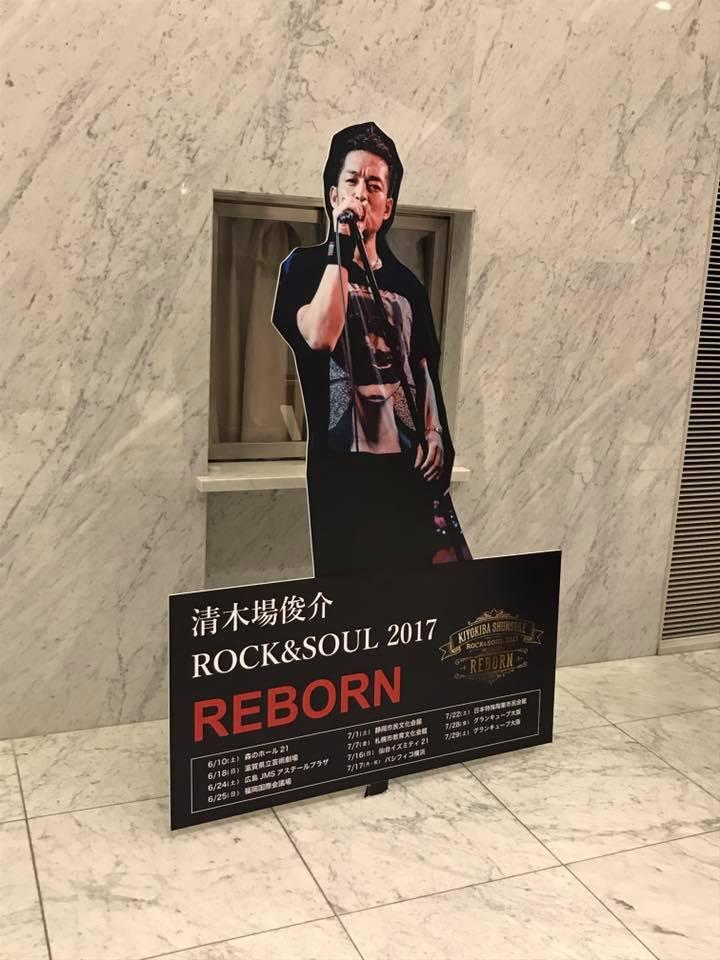 清木場俊介ホールツアー【ROCK&SOUL2017 REBORN】