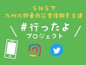 SNSで九州北部豪雨災害復興を支援 「#行ったよ」プロジェクト