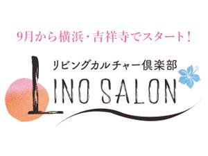 リビングカルチャー倶楽部「Lino Salon(リノサロン)」スタート