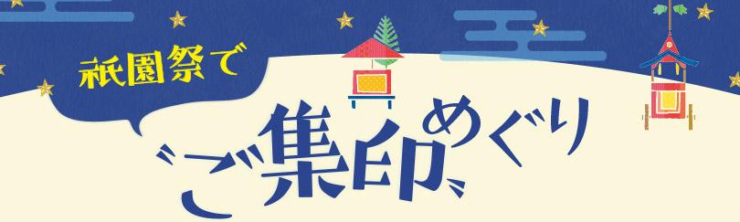 """祇園祭で""""ご集印""""めぐり"""