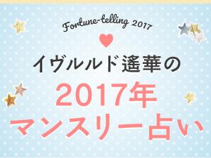 【イヴルルド遙華さんのマンスリー占い】2017年12月1日~31日