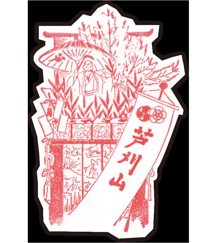 芦刈山集印