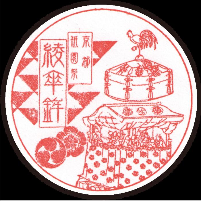 綾傘鉾集印