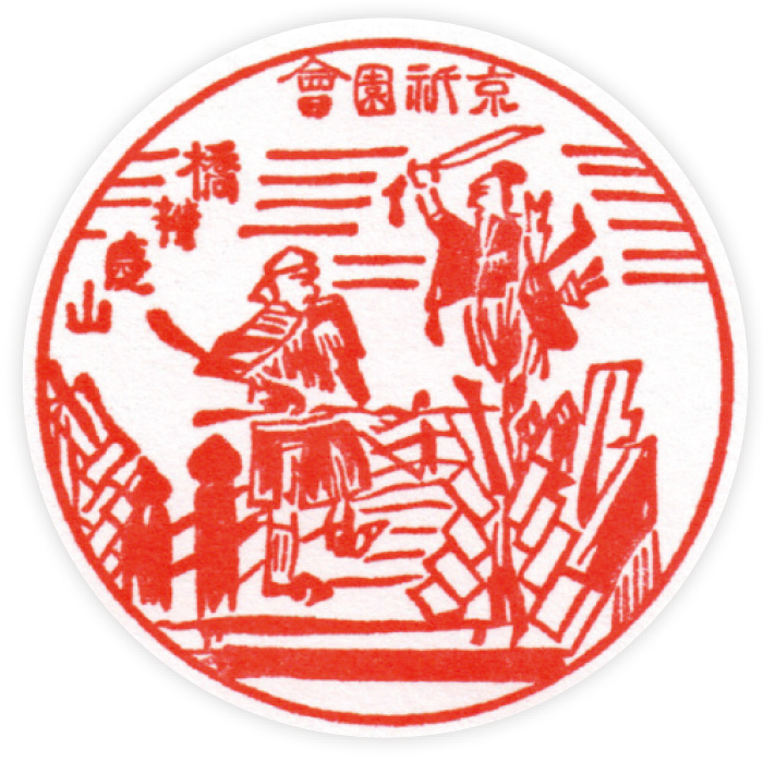 橋弁慶山集印