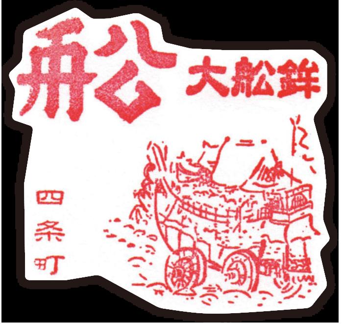 大船鉾集印