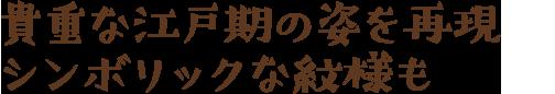 貴重な江戸期の姿を再現シンボリックな紋様も