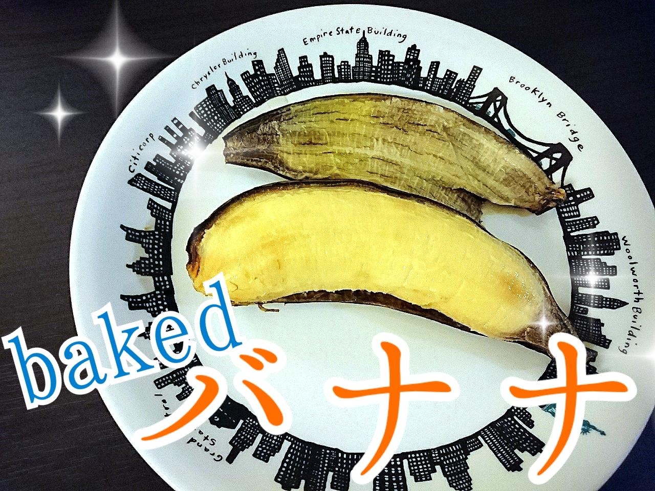 【ダイエット】美容にも◎焼きバナナが美味し過ぎる件♡
