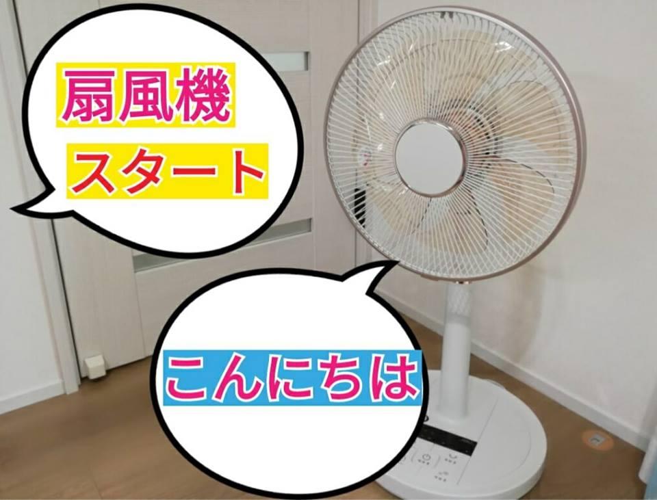 日本初!声で操作できる扇風機!便利でちょっと楽しい!
