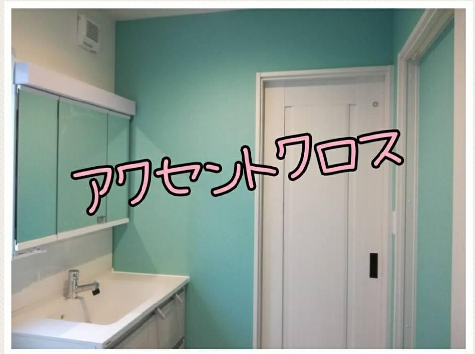 夢のマイホーム②アクセントクロスで部屋が劇的に変わる!