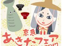 新米の季節に秋田のお米と日本酒を味わおう!