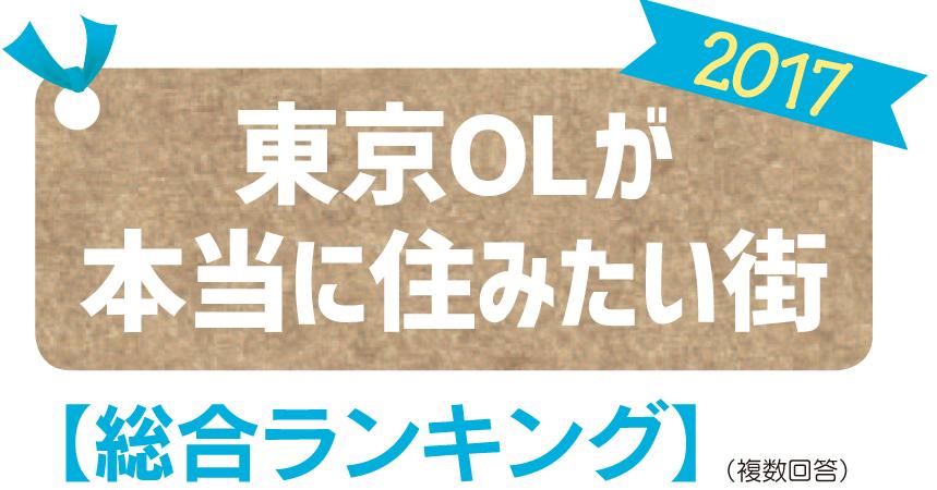 2017東京OLが本当に住みたい街 【総合ランキング】(複数回答)