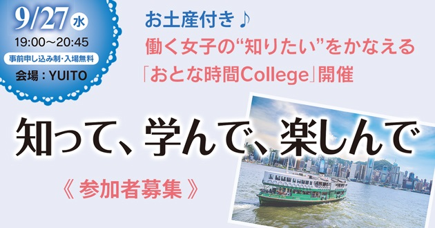 おみやげ付きのイベント開催!