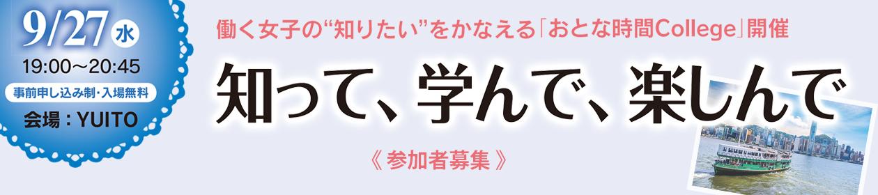 """知って、学んで、楽しんで 9/27(水)日本橋YUITOで開催! 働く女子の""""知りたい""""をかなえるセミナー"""