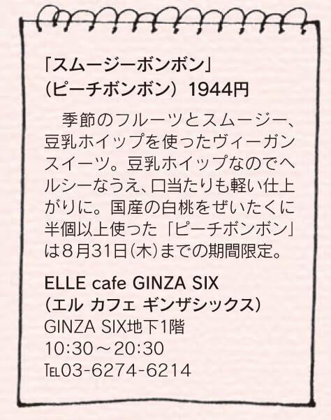 「スムージーボンボン」(ピーチボンボン)1944円