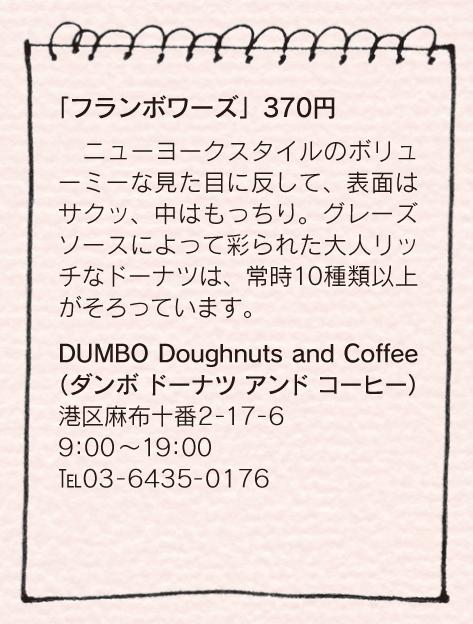 「フランボワーズ」378円