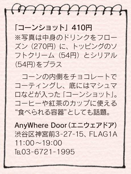 「コーンショット」410円