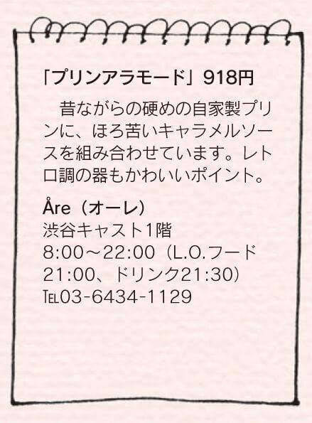 「プリンアラモード」918円