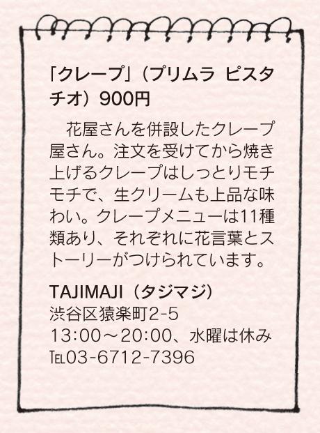 「クレープ」(プリムラ ピスタチオ)900円