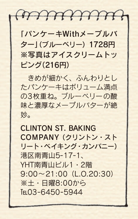 「パンケーキWithメープルバター」(ブルーベリー)1728円