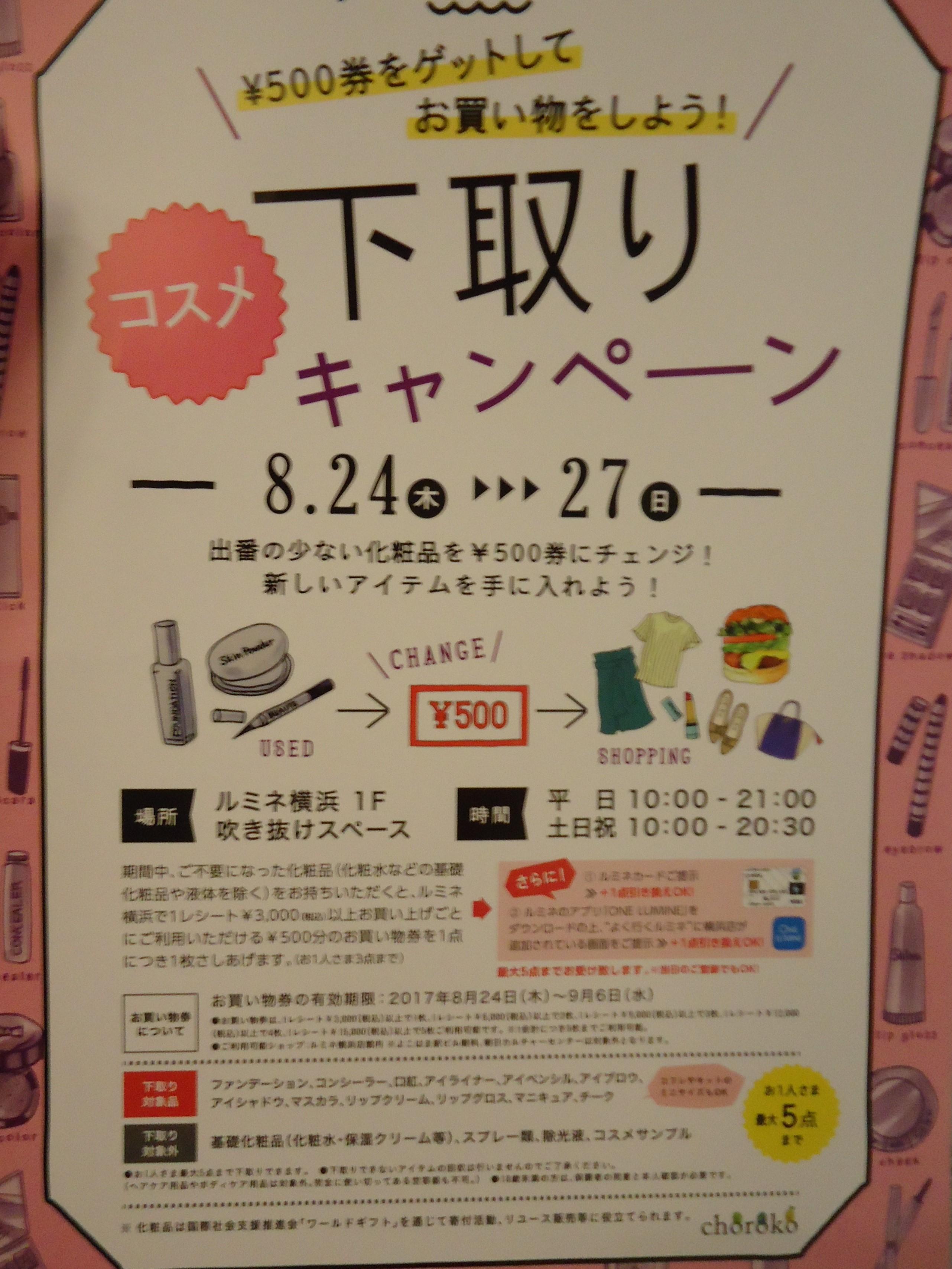 【期間限定】ルミネの500円お買い物券を手に入れる方法