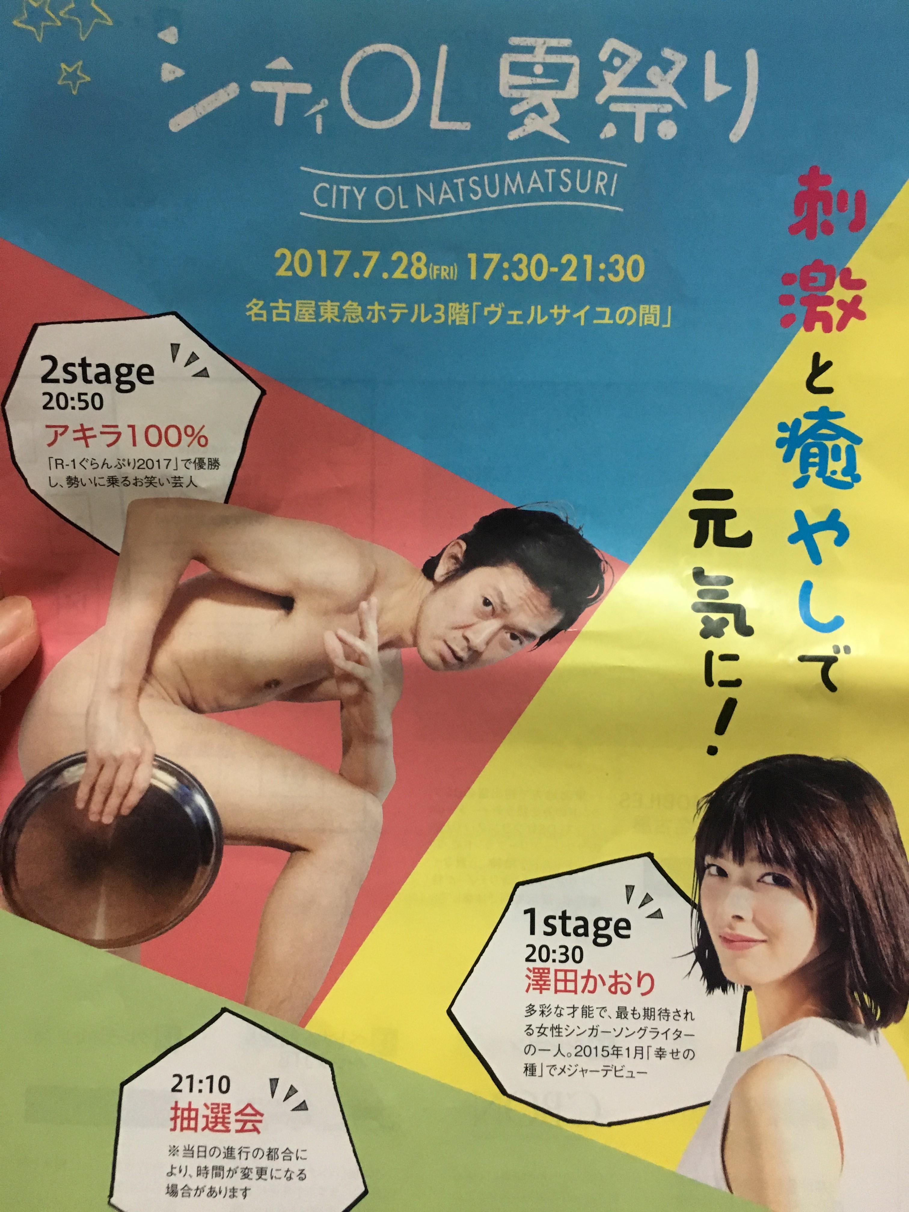 シティリビング名古屋★シティOL夏祭り2017★参加レポ