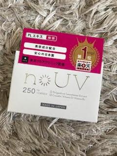 【飲む日焼け止め】noUVを試してみた結果報告!