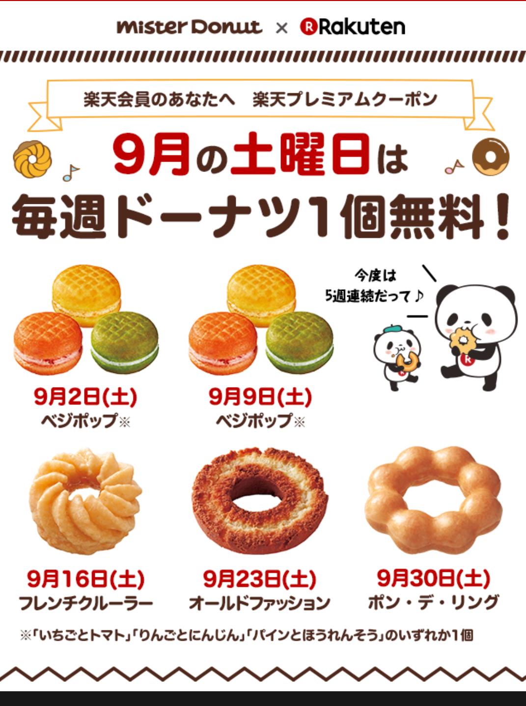 【楽天】9月土曜日は毎週ミスドのドーナツがもらえるよ!
