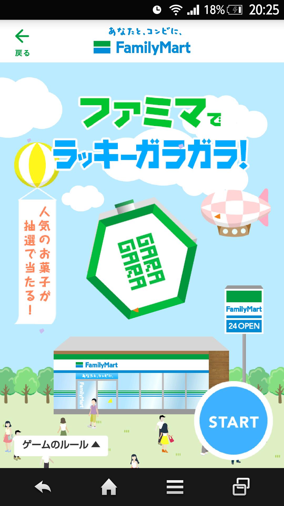 ファミマアプリで柿の種GET♪ お菓子がもらえるキャンペーンやってるよ