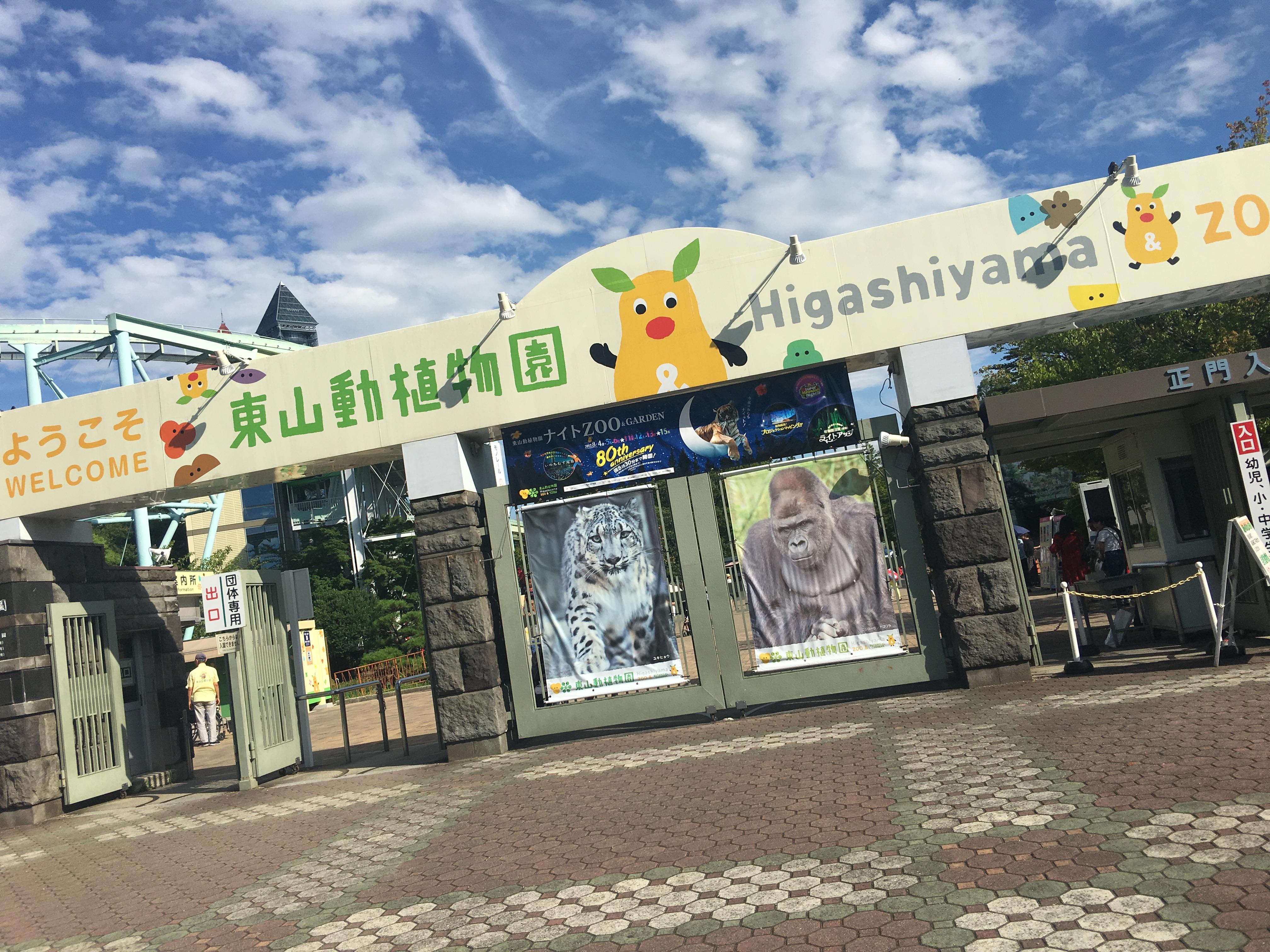大人も楽しい!東山動物園*\(^o^)/*