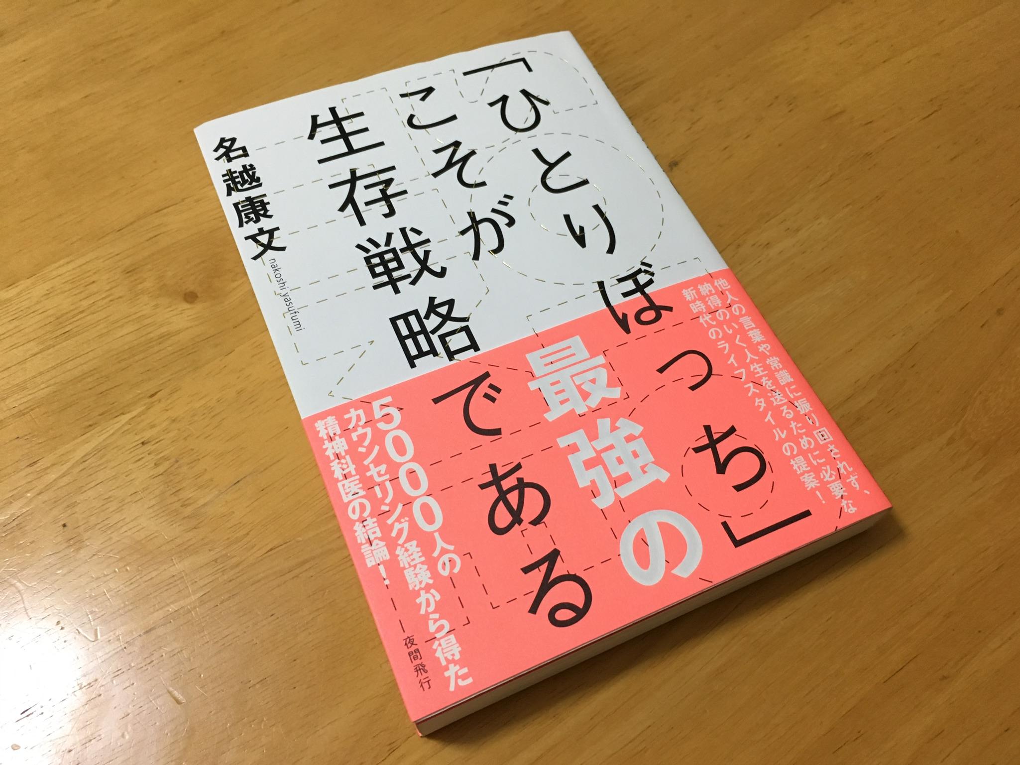 オススメしたい一冊&名越康文先生のトークライブに参加してきました!