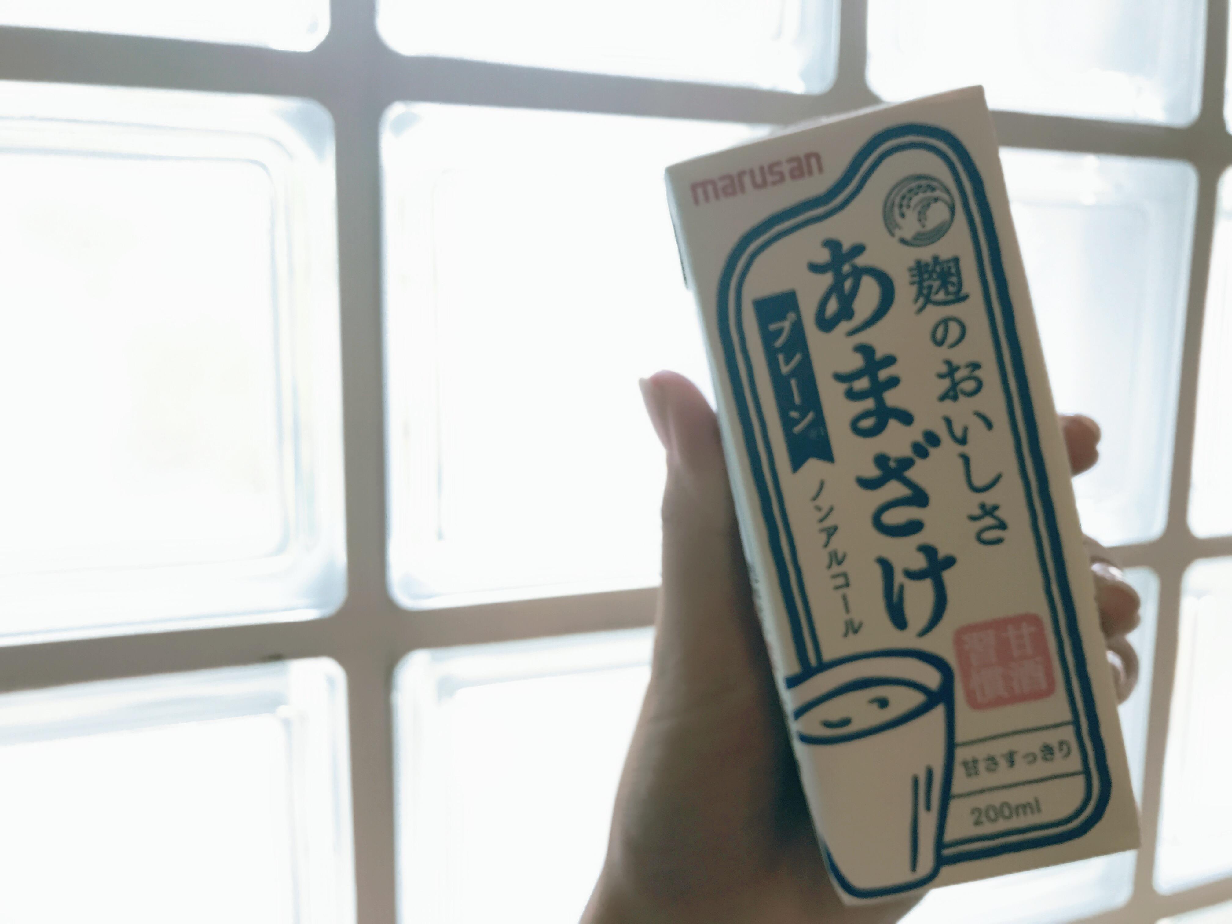 飲む点滴【米麹の甘酒】注入!!
