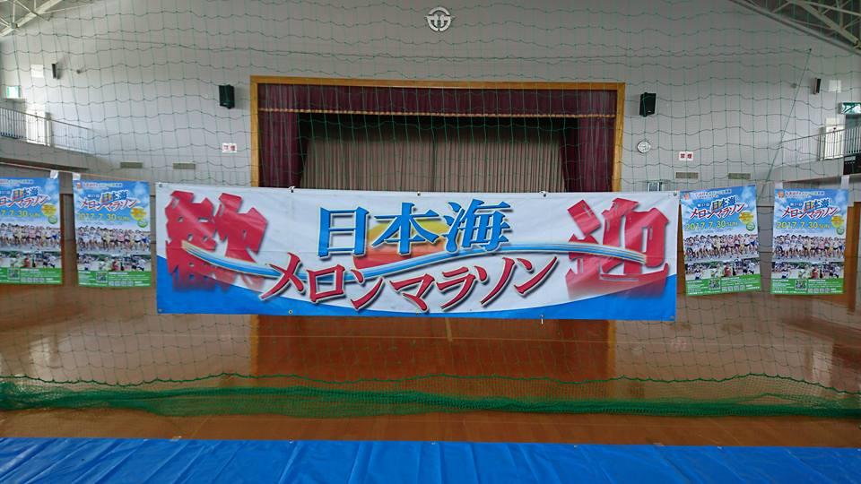 【メロン食べ放題】日本海メロンマラソンに参加してきました!前篇