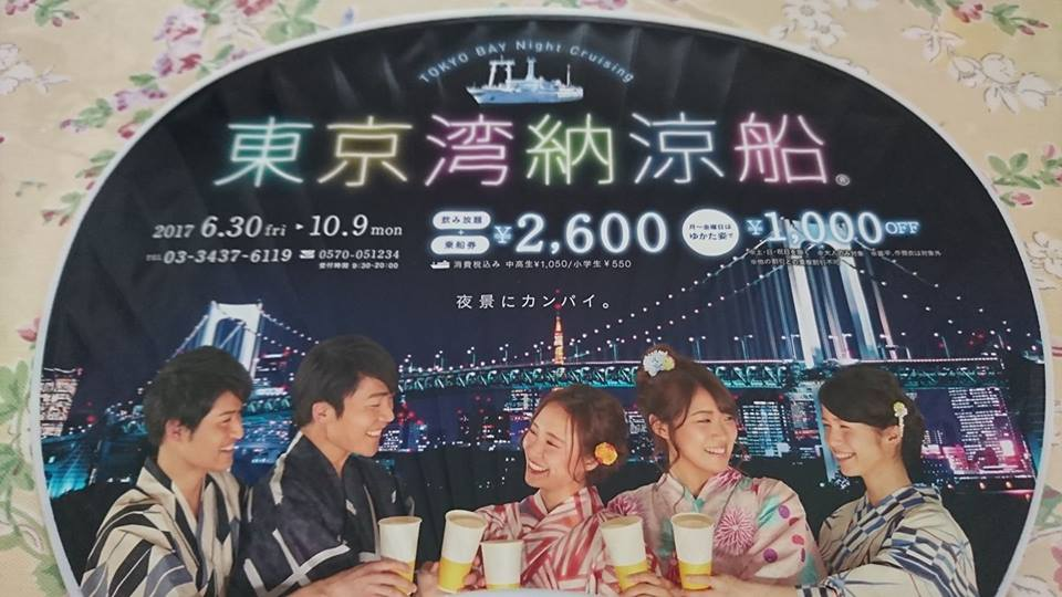 【東京湾納涼船】パーティプランに32名で参加♪