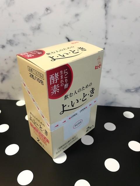 飲み会の味方♡【よ・い・と・き】二日酔い防止!