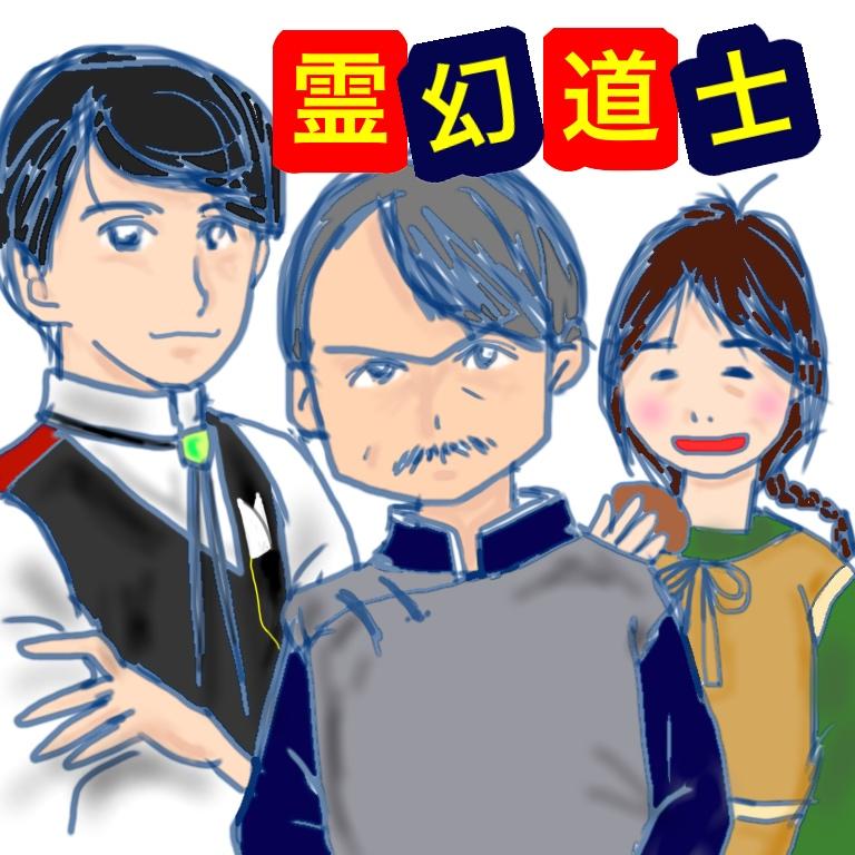 キョンシー映画の金字塔!霊幻道士