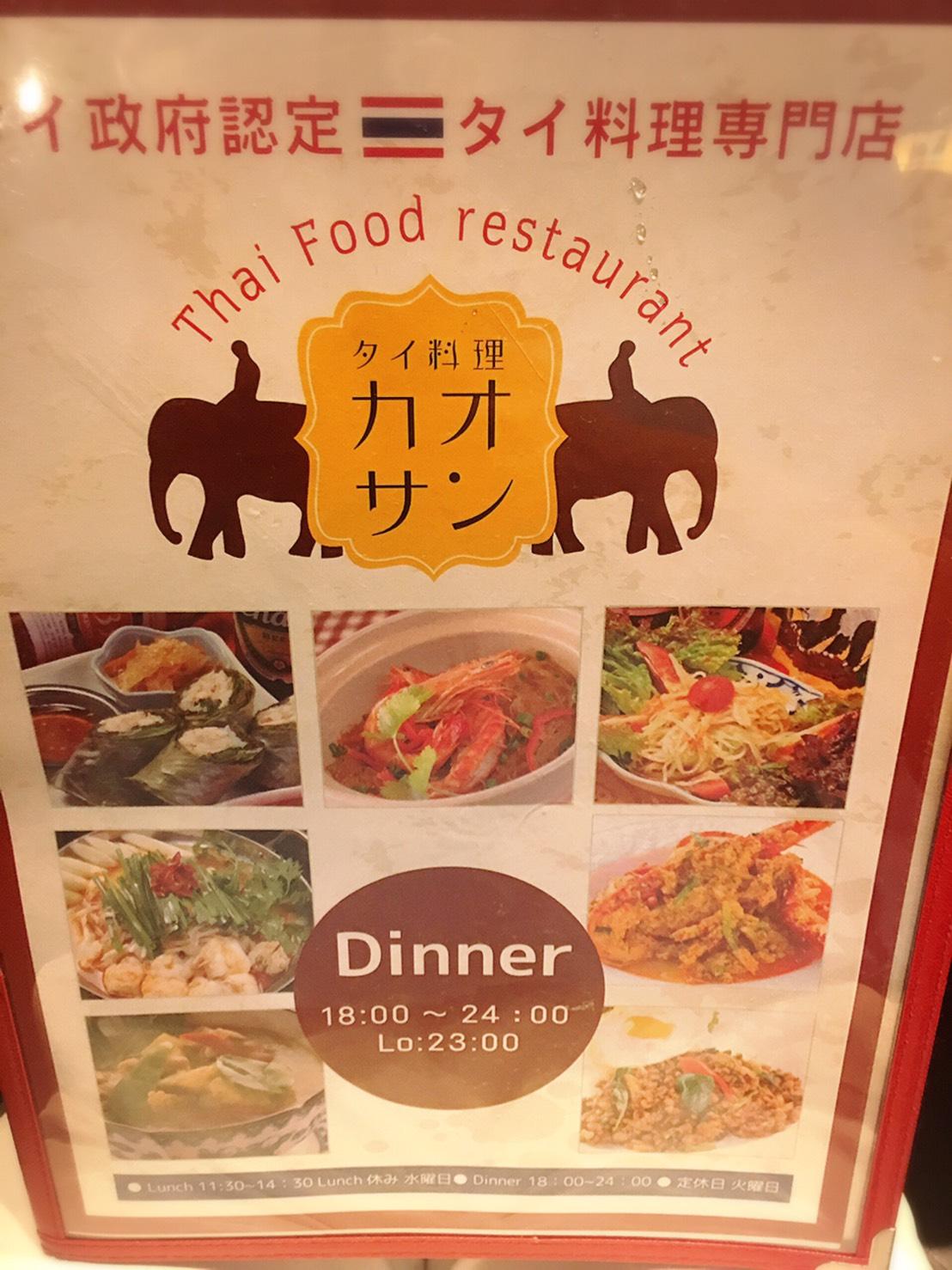 第4回グルメ部 タイ料理「カオサン」