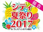シティ夏祭り2017 速報!