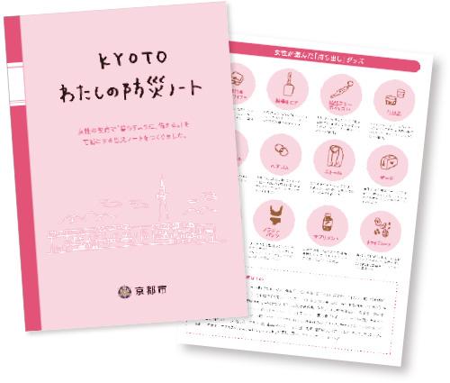「KYOTOわたしの防災ノート