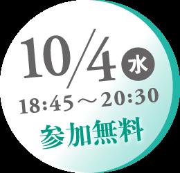 10月4日(水)18:45~20:30【参加無料】