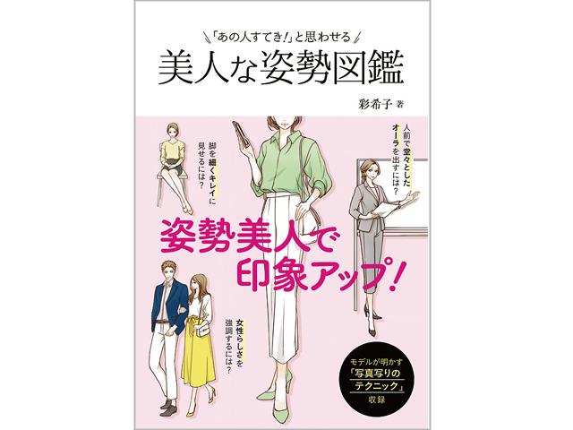 BOOK「「あの人すてき!」と思わせる美人な姿勢図鑑」
