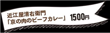 近江屋清右衛門「京の肉のビーフカレー」 1500円