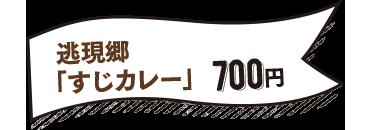 逃現郷「すじカレー」 700円
