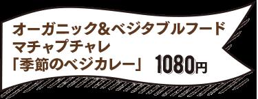 オーガニック&ベジタブルフード マチャプチャレ 「季節のベジカレー」 1080円