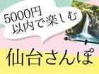 """5000円以内で楽しむ """" 仙台さんぽ """""""