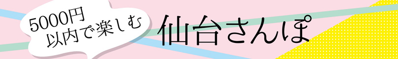 0922tokusyuu_title