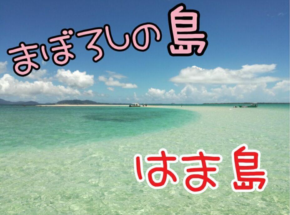 潮が引いた時だけ現れる幻の島♡浜島で過ごす極上の時間!