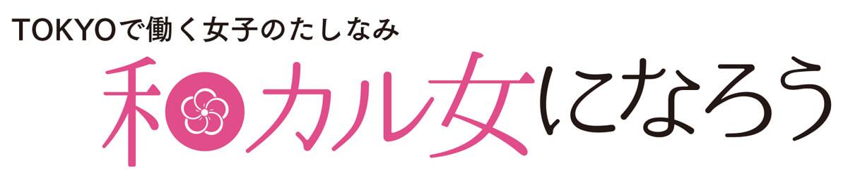 TOKYOで働く女子のたしなみ 和カル女になろう