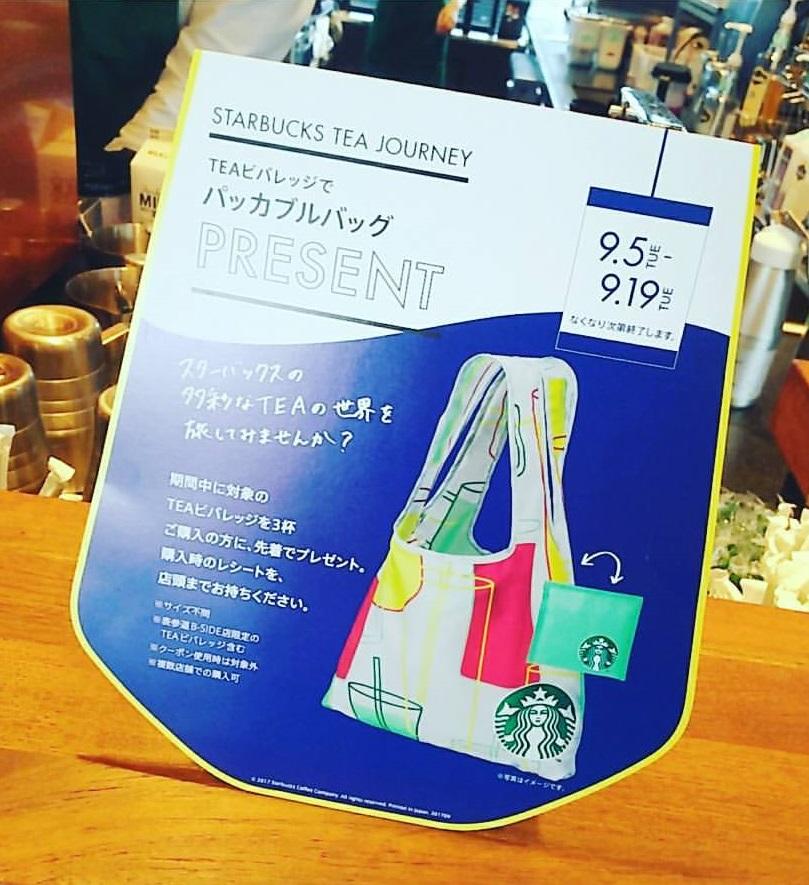 ★【スタバ】スタバのパッカブルバッグGETならず…orz★