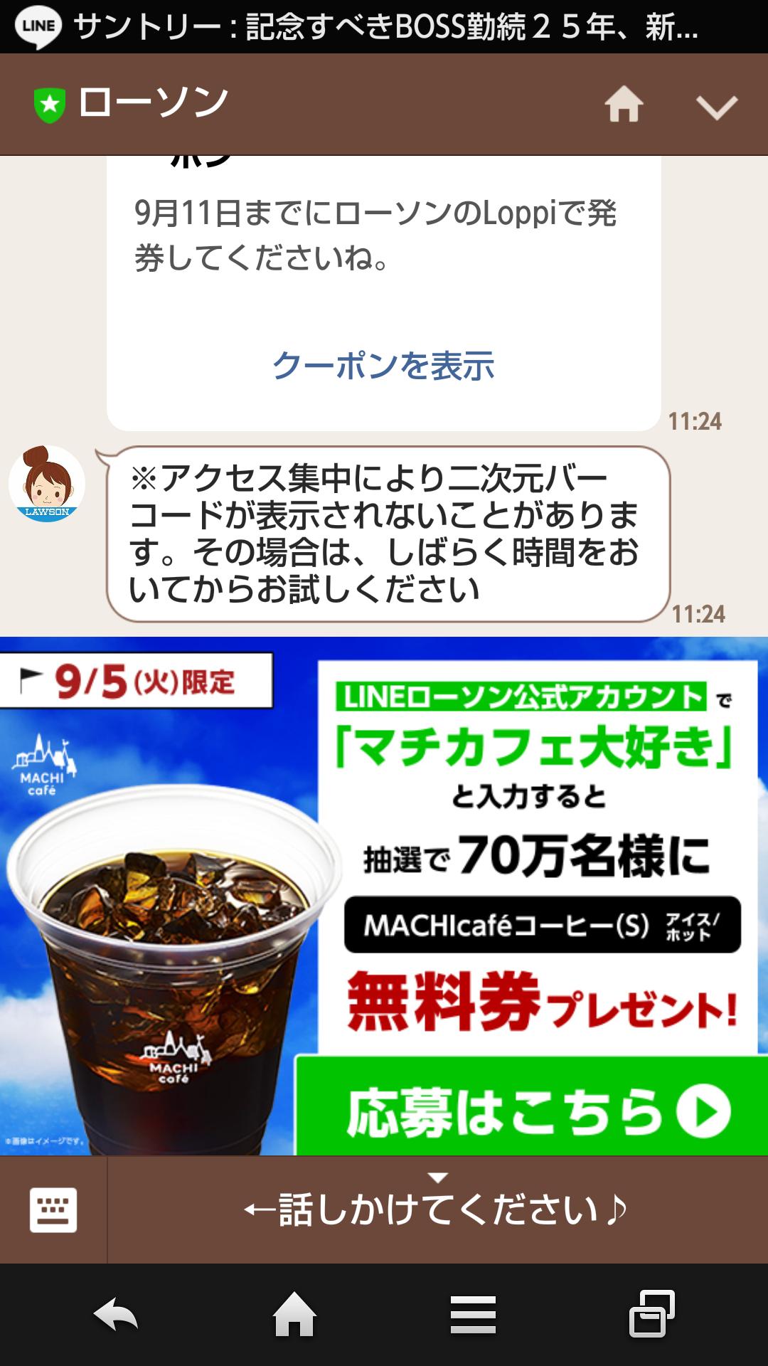 【ローソン】9/5限定LINEでアイスコーヒーSが70万人当たるよ♪
